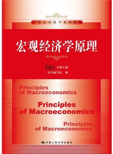 宏观经济学原理(21世纪经济学系列教材)