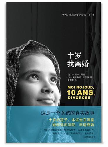 """十岁我离婚(一个真实的""""最伟大的女子"""",全球为之动容!)"""