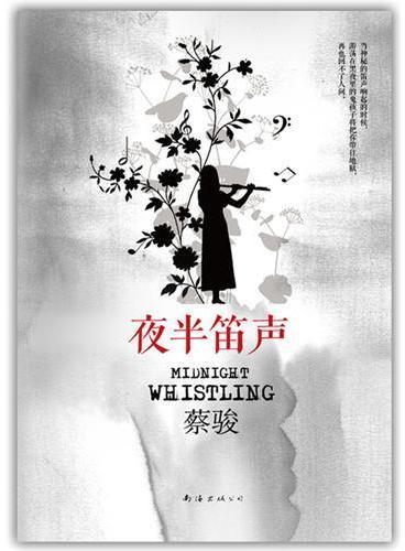 """夜半笛声(""""中国悬疑小说第一高手""""蔡骏标志性力作!全新修订版!)"""