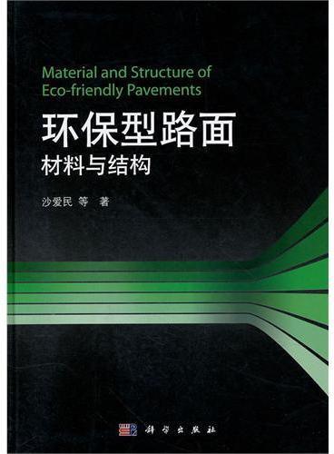 环保型路面材料与结构