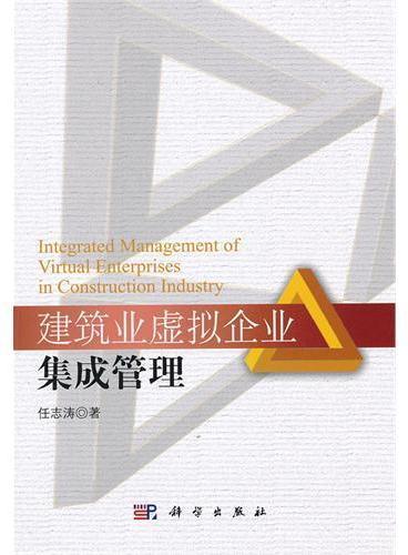 建筑业虚拟企业集成管理