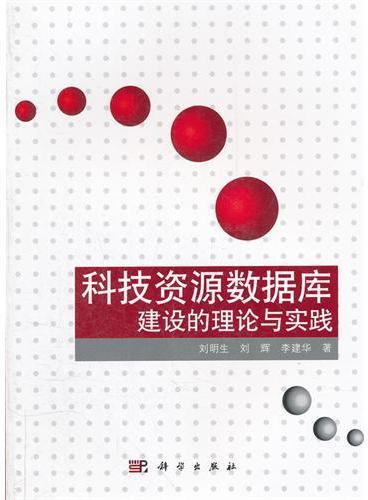 科技资源数据库建设的理论与实践