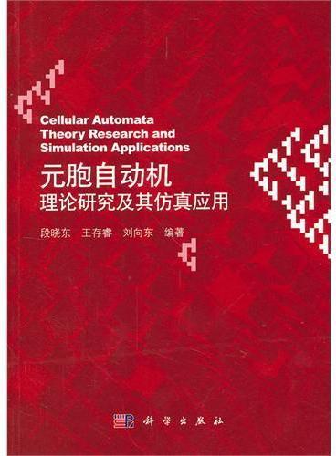 元胞自动机理论研究及其仿真应用