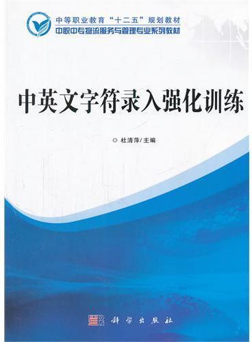 中英文字符录入强化训练