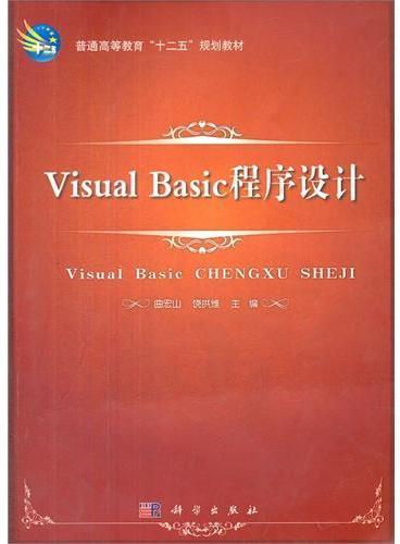 Visual_Basic程序设计(配上机指导)共二册