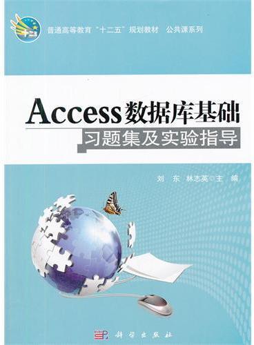 Access数据库基础习题集及实验指导