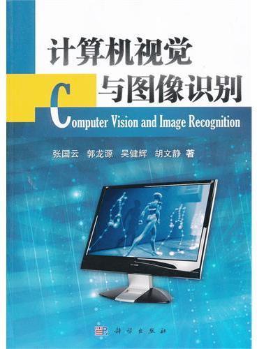 计算机视觉与图像识别
