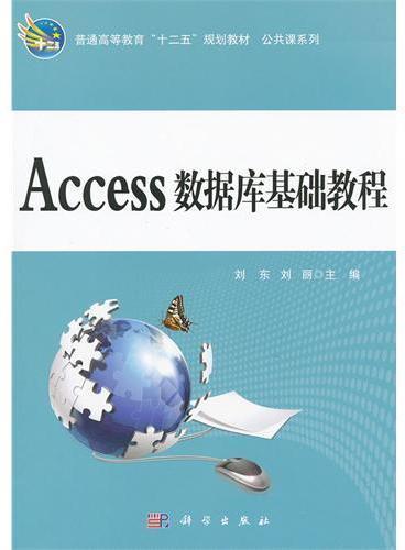 Access数据库基础教程