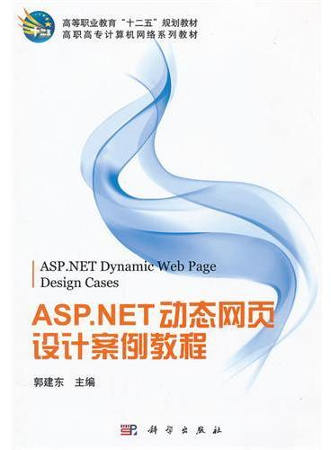 ASP.NET动态网页设计案例教程