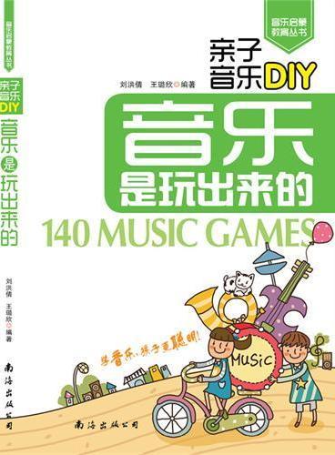 亲子音乐DIY:音乐是玩出来的