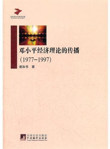 邓小平经济理论的传播(1977-1997)
