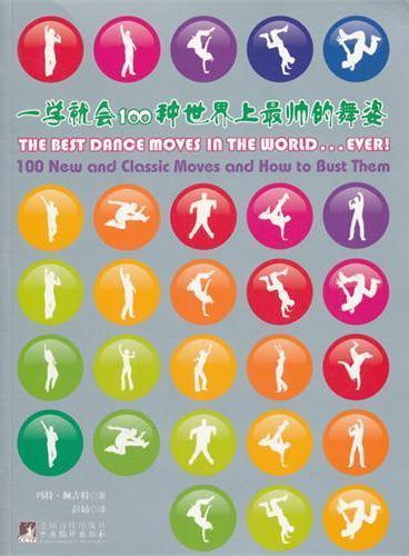 一学就会100种世界上最帅的舞姿