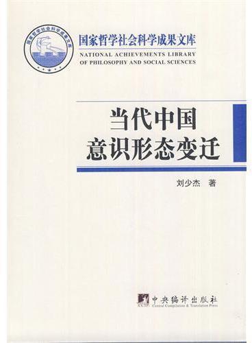 当代中国意识形态变迁