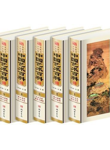 中国艺术百科(线装)