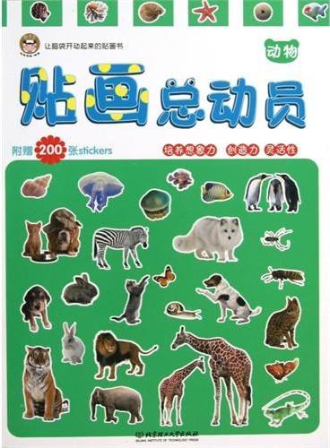 贴画总动员--动物(让脑筋开动起来的贴画书!培养想象力 创造力 灵活性)