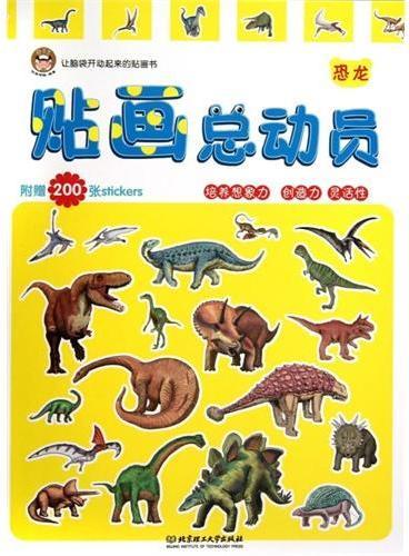 贴画总动员--恐龙(让脑筋开动起来的贴画书!培养想象力 创造力 灵活性)