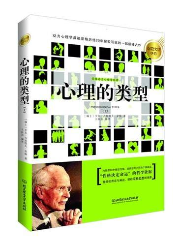 心理大师手泽--心理的类型(跟随詹姆斯、阿德勒、荣格、艾宾浩斯……心理大师的脚步,倾听心灵,认识自己)