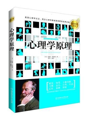 心理大师手泽--心理学原理(跟随詹姆斯、阿德勒、荣格、艾宾浩斯……心理大师的脚步,倾听心灵,认识自己)