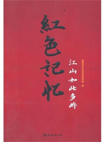 红色记忆-江山如此多娇