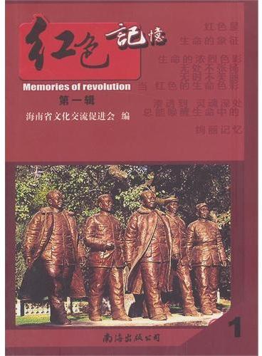 红色记忆第一辑(1)