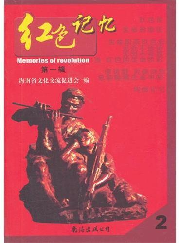 红色记忆第一辑(2)