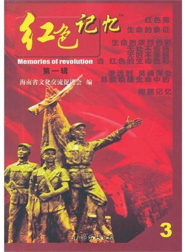 红色记忆第一辑(3)