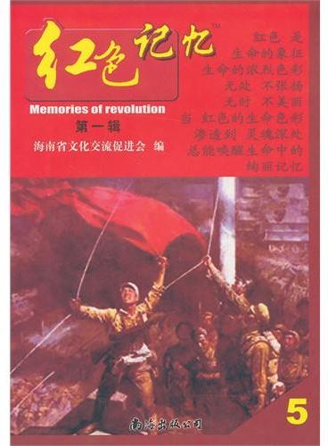 红色记忆第一辑(5)