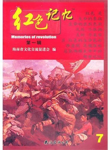 红色记忆第一辑(7)