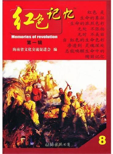 红色记忆第一辑(8)
