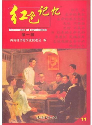 红色记忆第一辑(11)