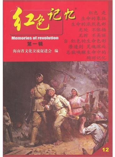 红色记忆第一辑(12)