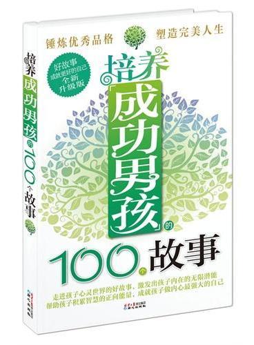 【全新版】培养成功男孩的100个故事(走进孩子心灵世界的好故事, 激发孩子内在的无限潜能!)