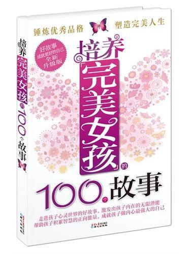 【全新版】培养完美女孩的100个故事(走进孩子心灵世界的好故事, 激发孩子内在的无限潜能!)