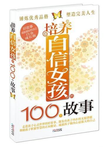 培养自信女孩的100个故事(走进孩子心灵世界的好故事, 激发孩子内在的无限潜能!)