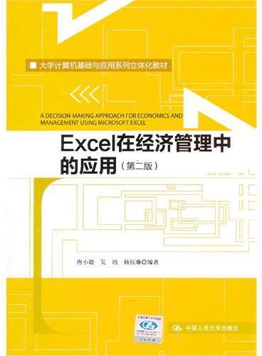 Excel 在经济管理中的应用(第二版)(大学计算机基础与应用系列立体化教材)