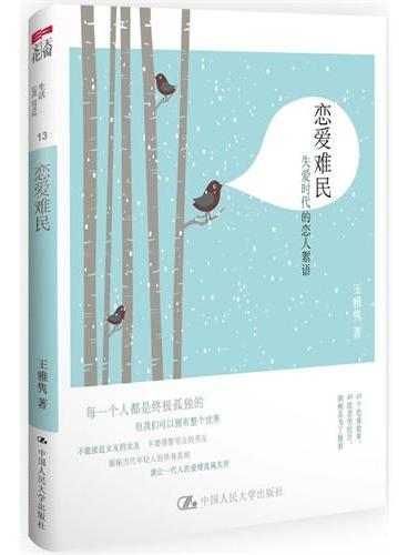 恋爱难民(一本风靡香港都市白领间的关于单身真相的日记,揭密男女交往的爱与禁忌)
