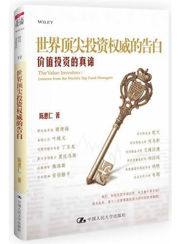 世界顶尖投资权威的告白:价值投资的真谛(中国资本市场转型期最好的参考书!全世界最顶尖的12位价值投资者,集中展现他们的秘诀)