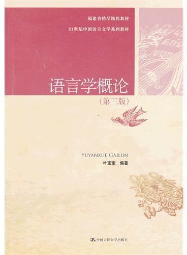 语言学概论(第三版)(21世纪中国语言文学系列教材)