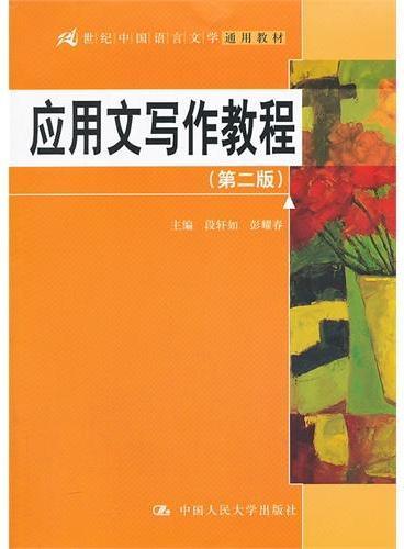 应用文写作教程(第二版)(21世纪中国语言文学通用教材)