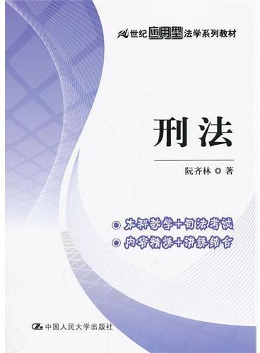 刑法(21世纪应用型法学系列教材)