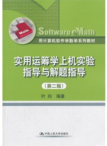 实用运筹学上机实验指导与解题指导(第二版)(用计算机软件学数学系列教材)