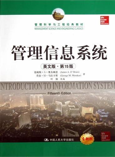 管理信息系统(英文版·第15版)