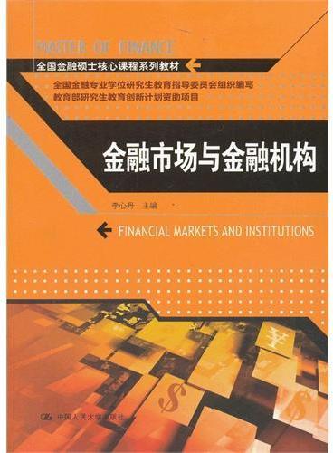 金融市场与金融机构(全国金融硕士核心课程系列教材)