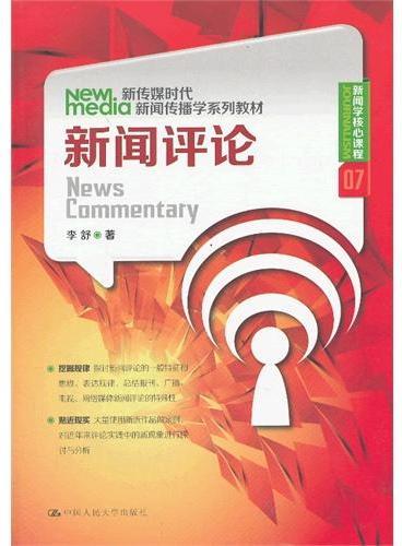 新闻评论(新传媒时代新闻传播学系列教材·新闻学核心课程07)