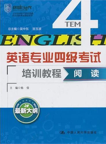 阅读(英语专业四级考试培训教程)