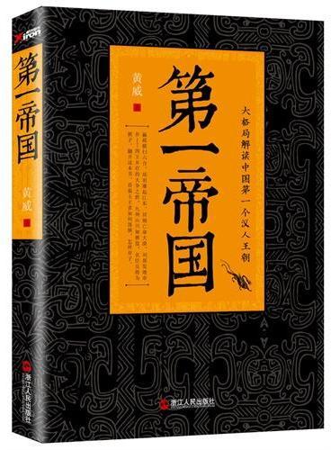 第一帝国(解读中国第一个汉人王朝)