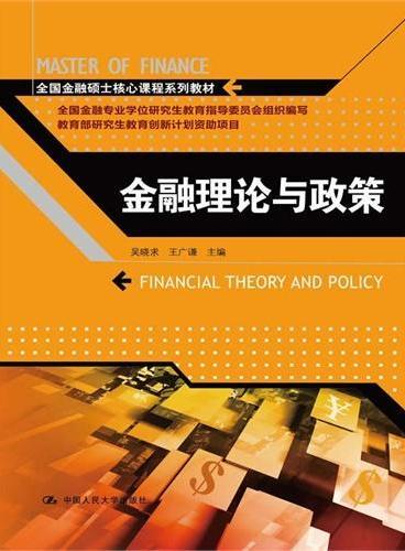 金融理论与政策(全国金融硕士核心课程系列教材)