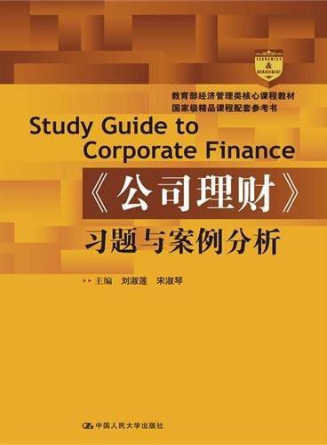 《公司理财》习题与案例分析(教育部经济管理类核心课程教材)