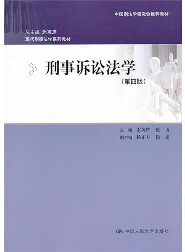 刑事诉讼法学(第四版)(现代刑事法学系列教材)