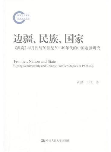 边疆、民族、国家——《禹贡》半月刊与20世纪30-40年代的中国边疆研究(国家社科基金后期资助项目)